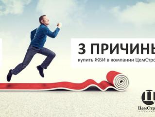 3 причины купить ЖБИ в Рязани в компании...