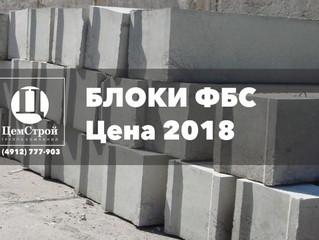 Блоки ФБС. Купить в Рязани по выгодной цене.