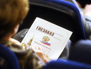 Компания ЦЕМСТРОЙ участвует в тендерах госзакупок на 2015 год.