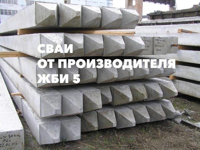Сваи железобетонные от производителя ЖБИ 5 Рязань