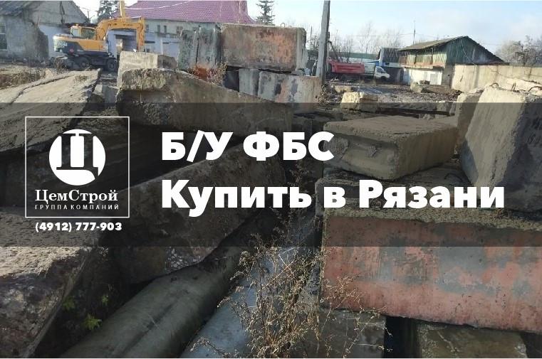 Купить фундаментные блоки ФБС б/у в Рязани