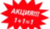 akciya-111_2-768x445.jpg