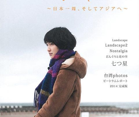 南壽あさ子ファンクラブ会報誌 「A Letter from the Traveler」seed.2 〜日本一周、そしてアジアへ〜