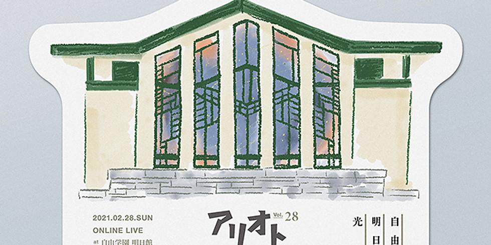 アリオト vol.28 ~自由、明日、光~