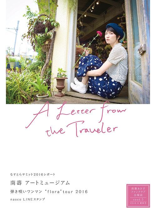南壽あさ子ファンクラブ会報誌 「A Letter from the Traveler」seed.5  〜南壽 アートミュージアム〜