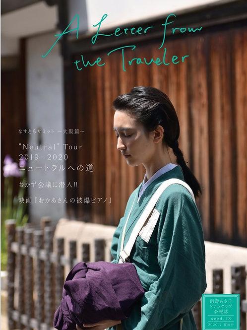 ファンクラブ会報誌 「A Letter from the Traveler」seed.13 〜ニュートラルへの道〜