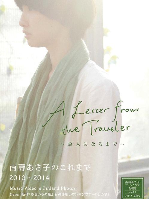 南壽あさ子ファンクラブ会報誌「A Letter from the Traveler」seed.1〜旅人になるまで〜