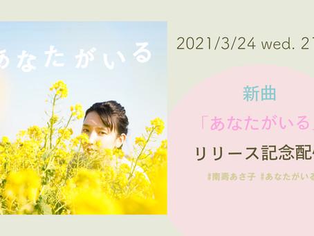 【生配信】2021年3月24日(水) 新曲「あなたがいる」リリース記念特別配信