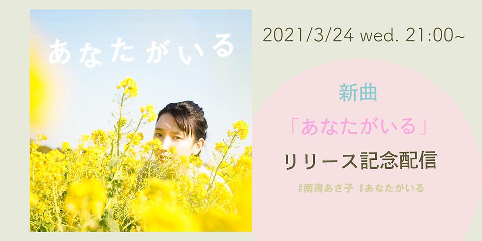 【生配信】新曲「あなたがいる」リリース記念特別配信