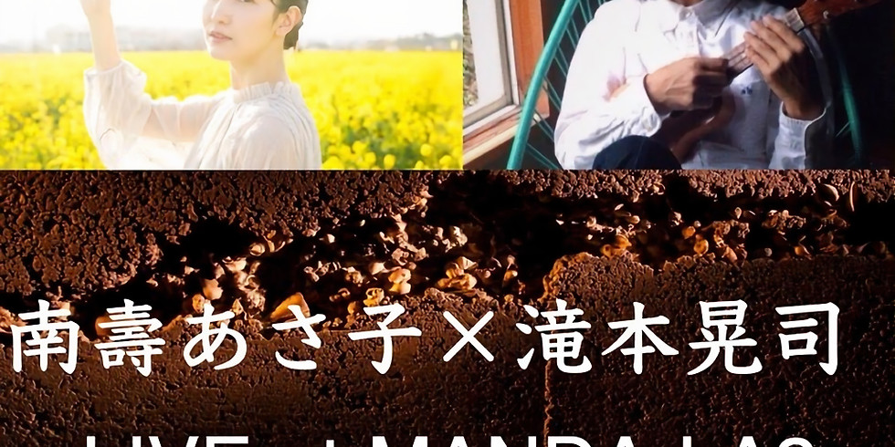【Live+生配信】2021年3月20日(土)「南壽あさ子×滝本晃司 LIVE at MANDA-LA2 」