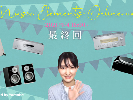 【生配信】2021年9月4日(土) Music Elements Online vol.13