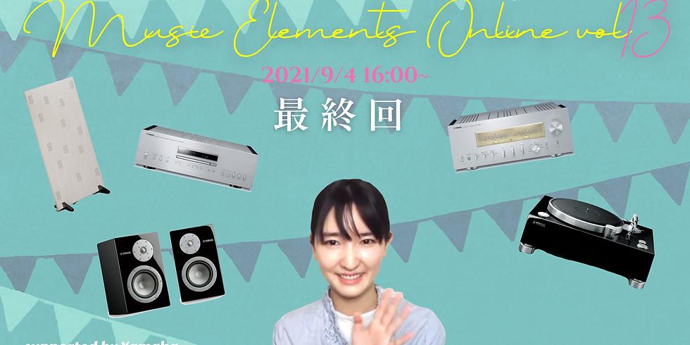 Music Elements Online vol.13 *最終回*