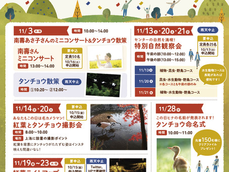【Live】11月3日(水・祝)岡山県自然保護センター開所30周年記念イベント
