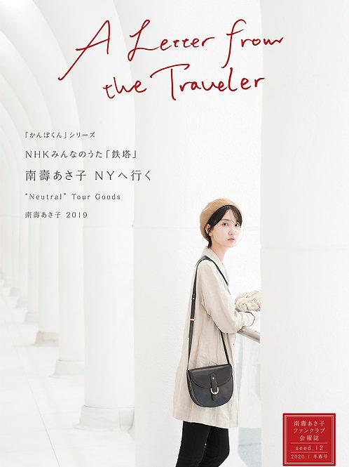 ファンクラブ会報誌 「A Letter from the Traveler」seed.12 〜南壽あさ子 NYへ行く〜