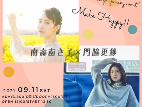 "【Live】2021年9月11日(土) ""yoyogi live studio lodge opening event ""  Make Happy!! 〜南壽あさ子×門脇更紗〜"