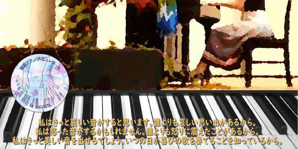 被爆ピアノ平和コンサート in YAMAGATA 2021