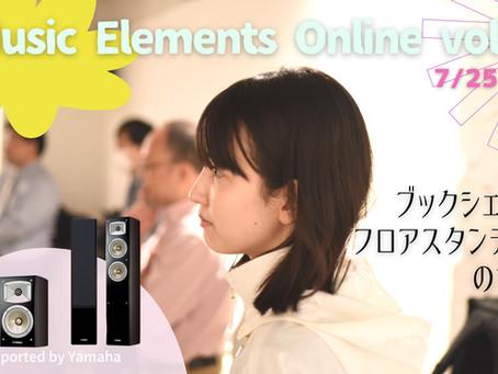 【生配信】2021年7月25日(日) Music Elements Online vol.12
