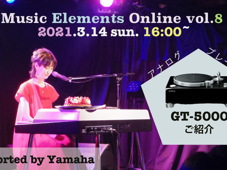 【生配信】2021年3月14日(日) Music Elements Online vol.8