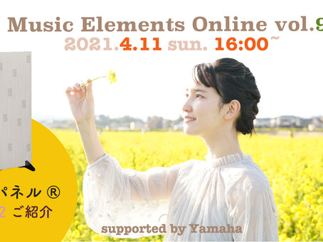 【生配信】2021年4月11日(日) Music Elements Online vol.9