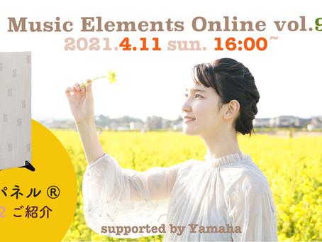 【生配信】2021年4月11日(日) Music Elements Online vol.9