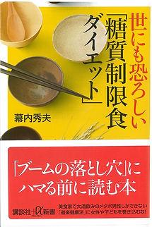 世にも恐ろしい「糖質制限食ダイエット」.jpg