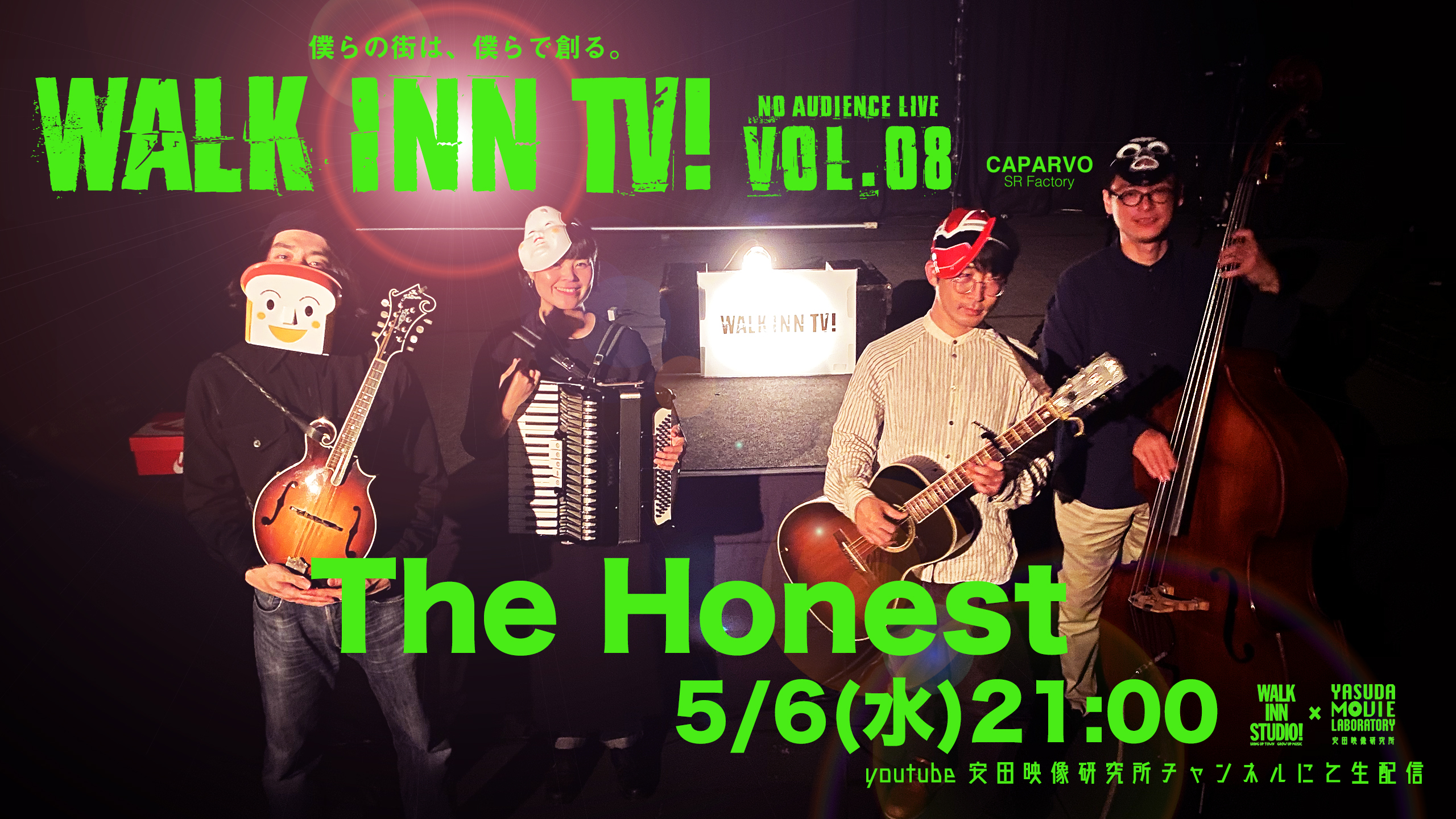 vol.08【The Honest】