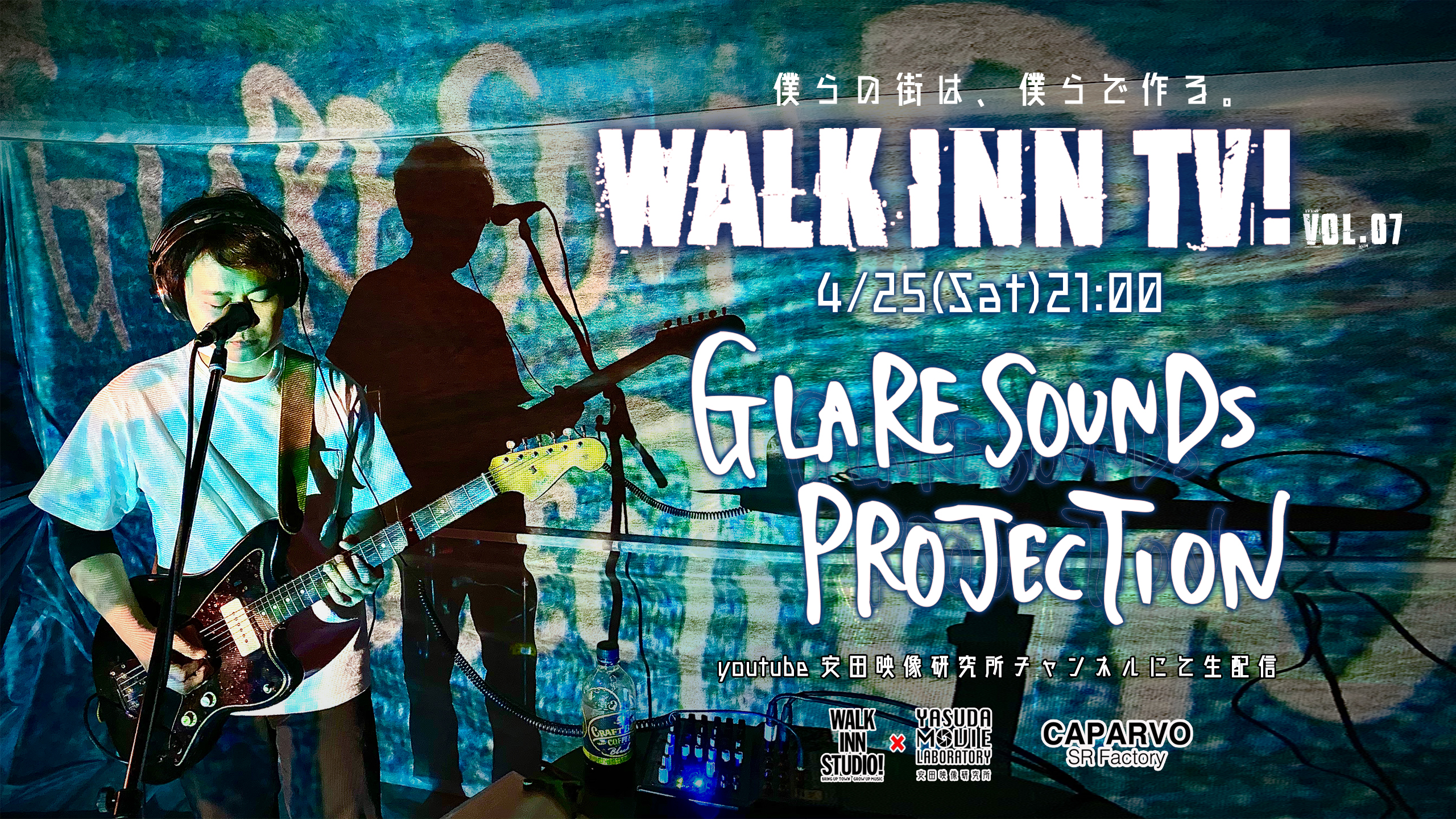 vol.07【GLARE SOUNDS PROJECTION】