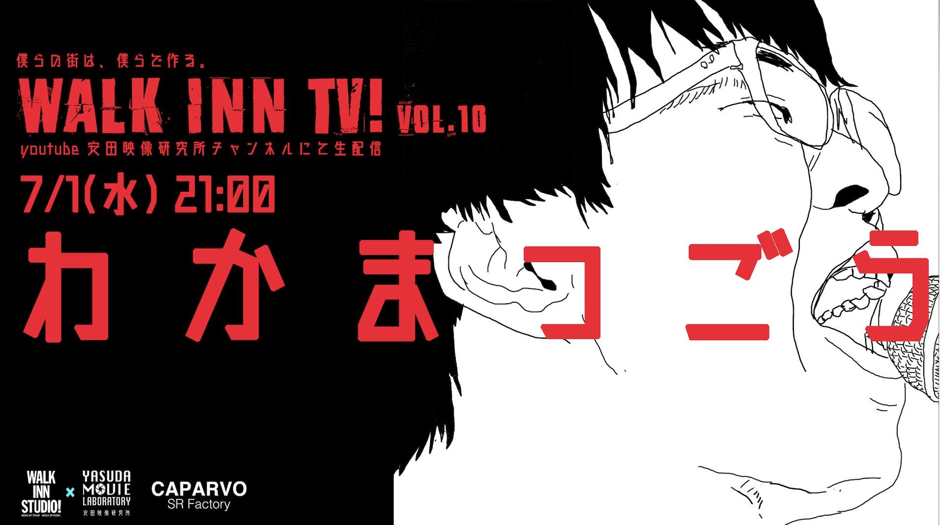 vol.10【わかまつごう】