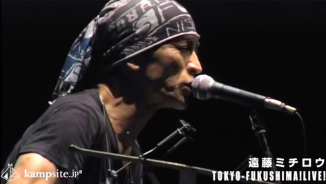 遠藤ミチロウ/TOKYO FUKUSHIMA LIVE