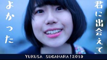 YUKUSA SUGAHARA!
