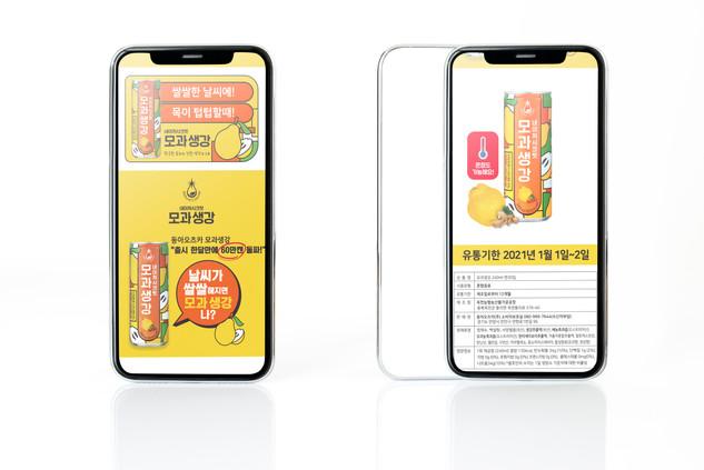동아오츠카 모과생강 상세페이지