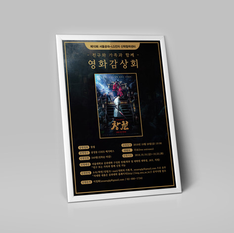 창궐 시사회 포스터