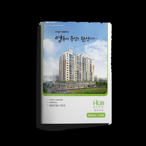 진영허브시티리플렛_표지