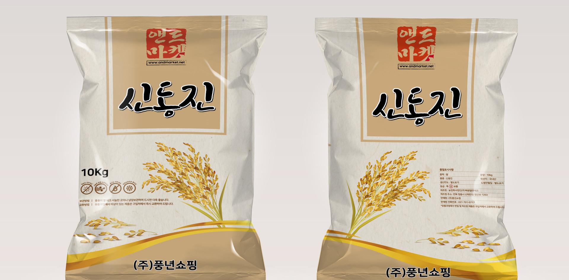 앤드마켓_쌀지대 디자인.jpg