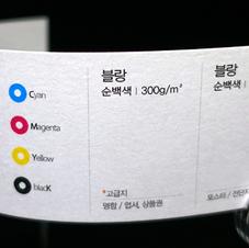 프리미엄_블랑순백색 300g(디지털)