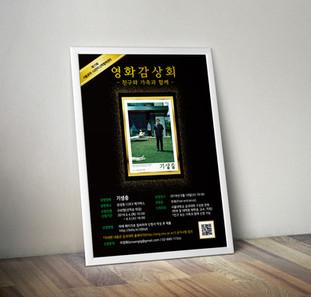 서울공대_기생충포스터.jpg