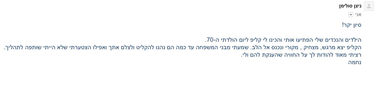 ניצן סולימן - נחמה