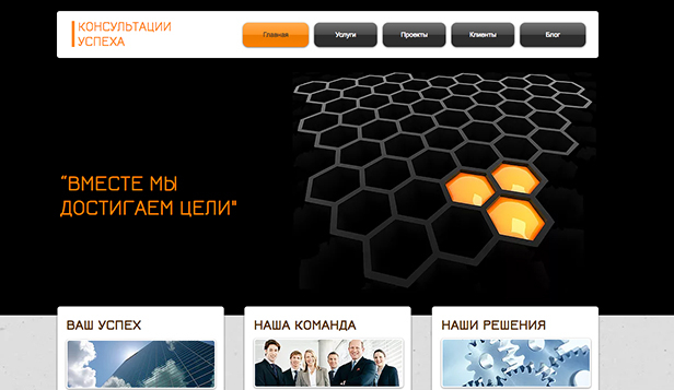 Консалтинг и коучинг website templates – Мастер консалтинга