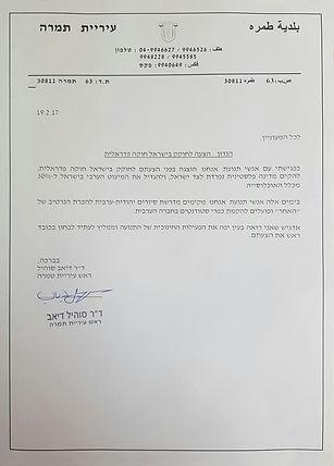 מכתב תמיכה סוהל דיאב ראש עיריית טמרה.jpg