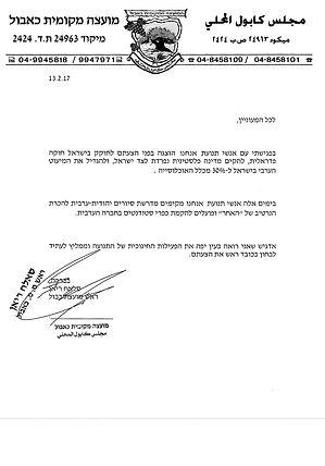 מכתב תמיכה סלאח ריאן ראש מועצת כבול.jpg