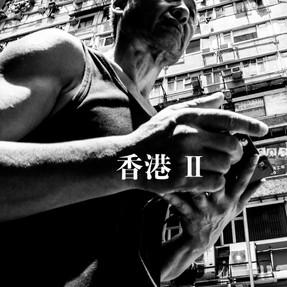 香港2 2018
