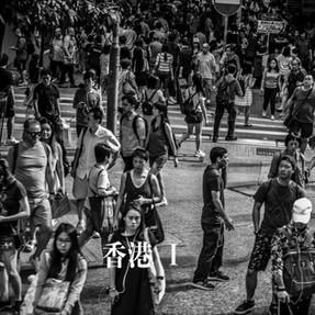 香港1 2017