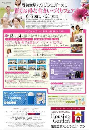参加無料! 10組限定!! 古市伸子と巡るプレミアム見学会
