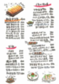 2020food-menu5.JPG