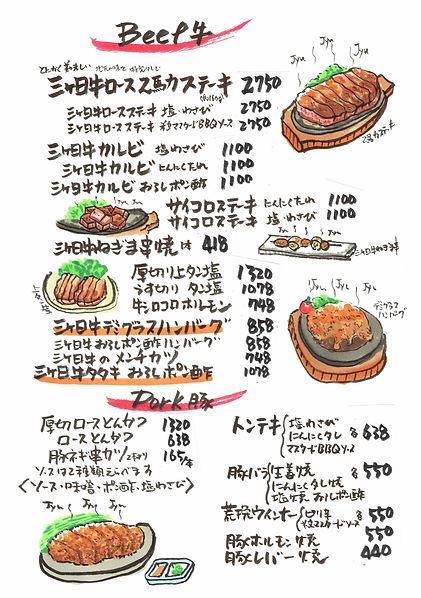 税込価格2020food-menu4.JPG