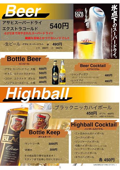 drink_ビールハイボール.jpg