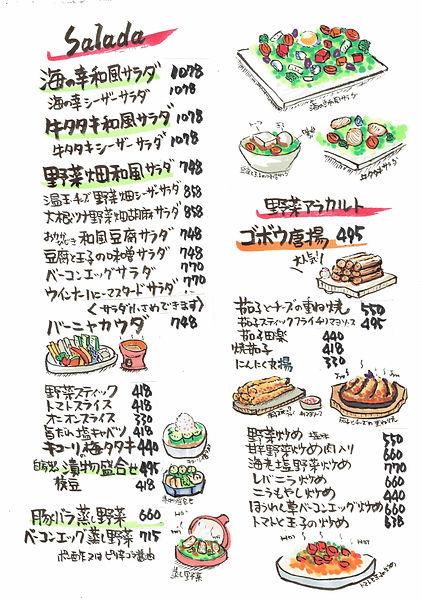 税込価格2020food-menu1.JPG