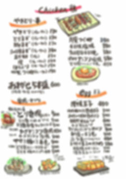 2020food-menu3.JPG