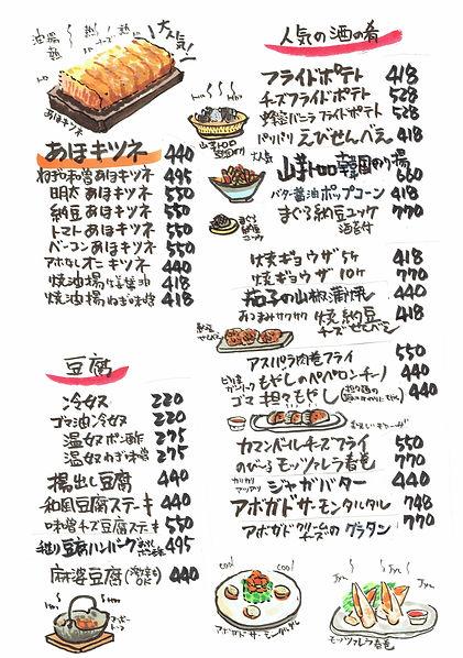 税込価格2020food-menu2.JPG