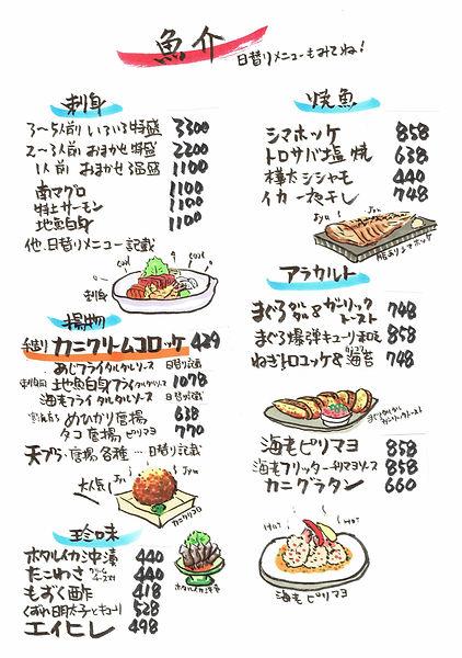 税込価格2020food-menu5.JPG